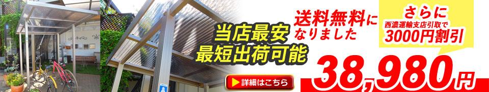 ご自宅まで送料無料!!さらにお近くの西濃運輸支店引取で3000円割引