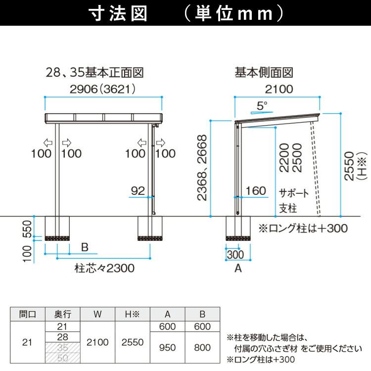 木質調サイクルポート_アートポート_寸法図29