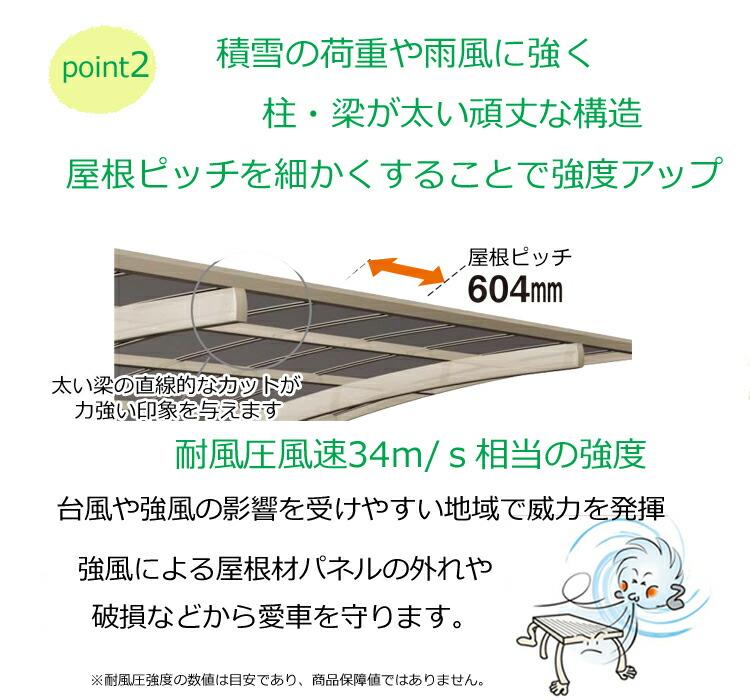 シンプルカーポート3台用ポイント2