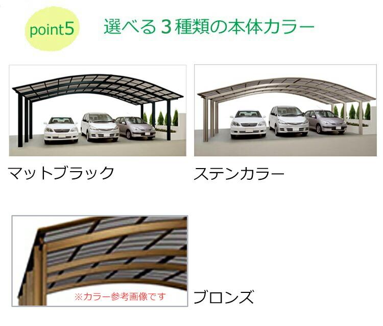 シンプルカーポート3台用ポイント5