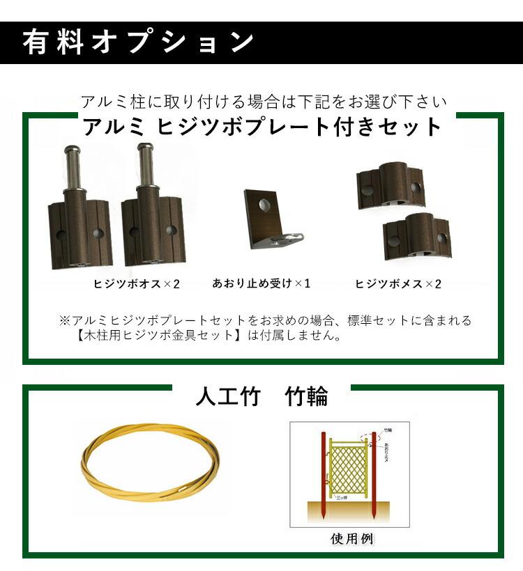 枝折戸有料オプション内容