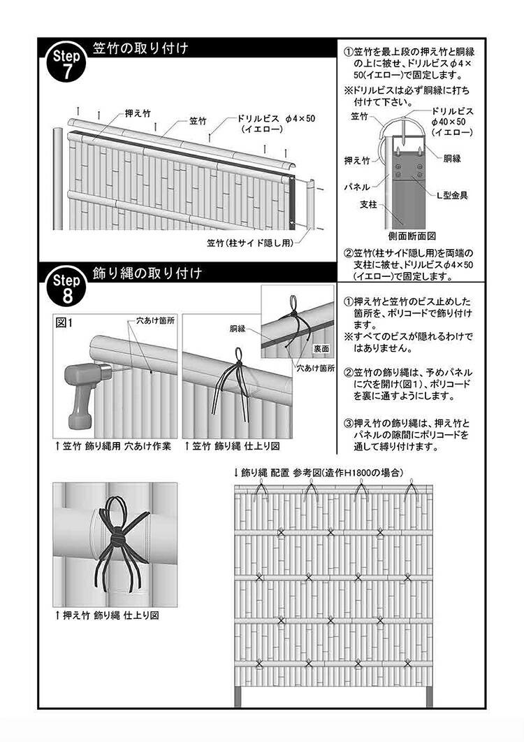 人工竹垣_5
