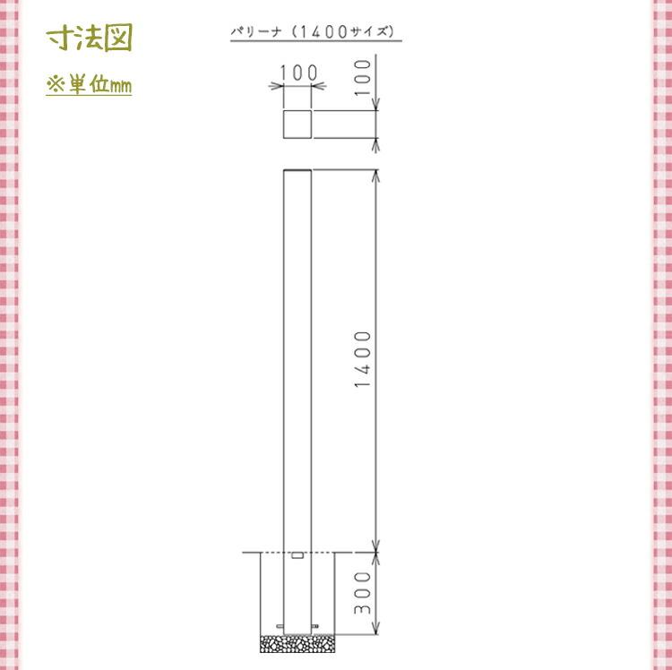 機能門柱パリーナ_寸法図