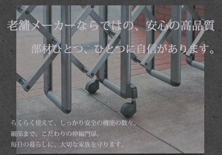 大型伸縮門扉シンプル1型_老舗メーカー
