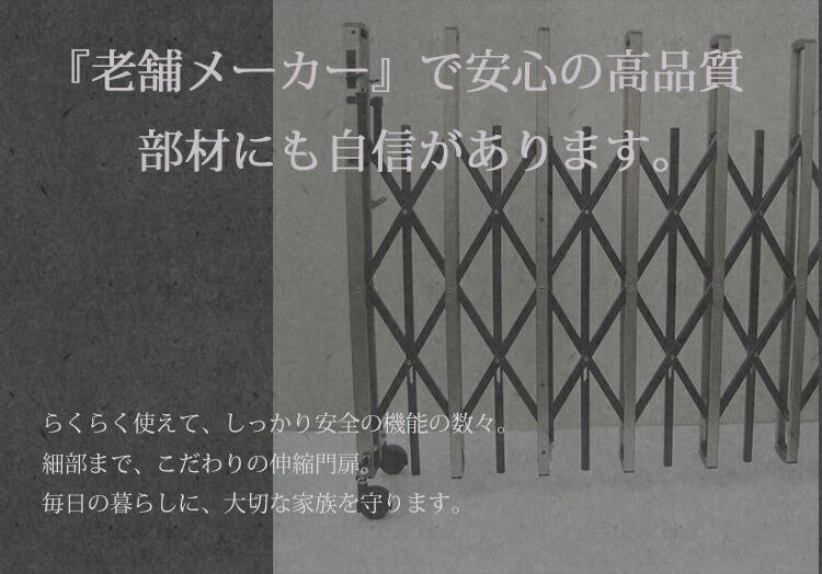 ペットガードタイプ伸縮門扉シンプル2型_老舗メーカー