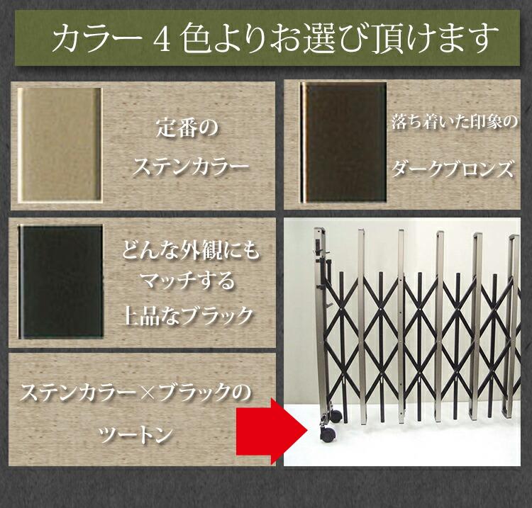 ペットガードタイプ伸縮門扉シンプル2型_色