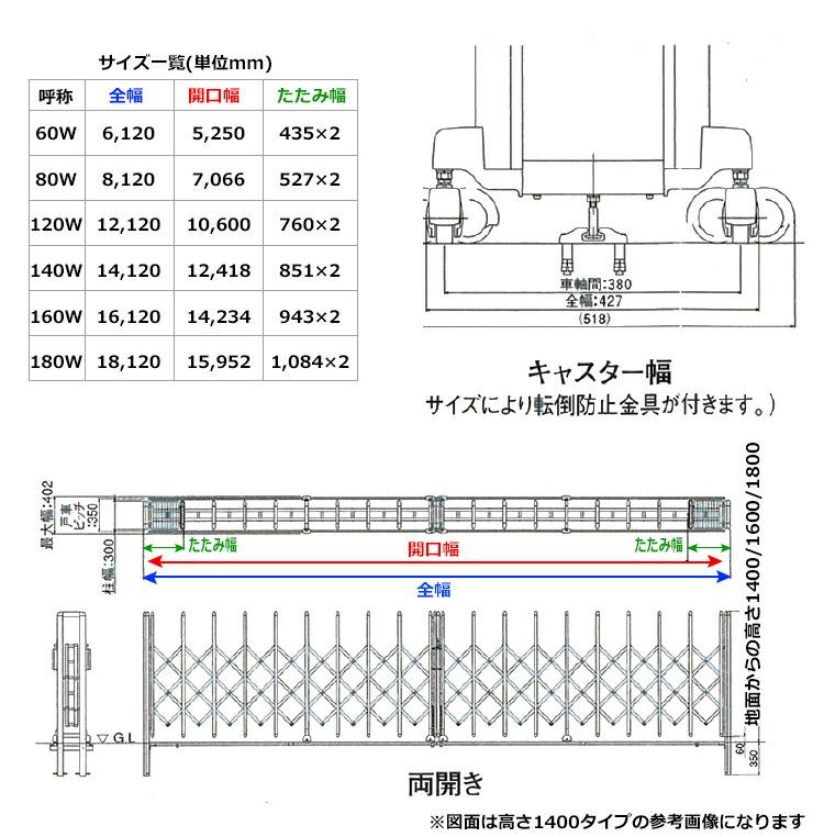 大型伸縮門扉シンプル1型_寸法図