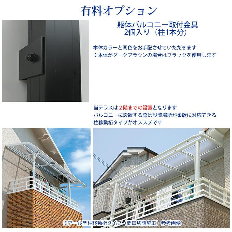 テラス屋根_オプション3