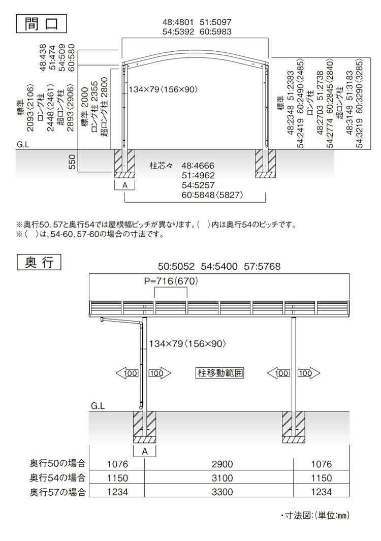 カーポート_寸法図2