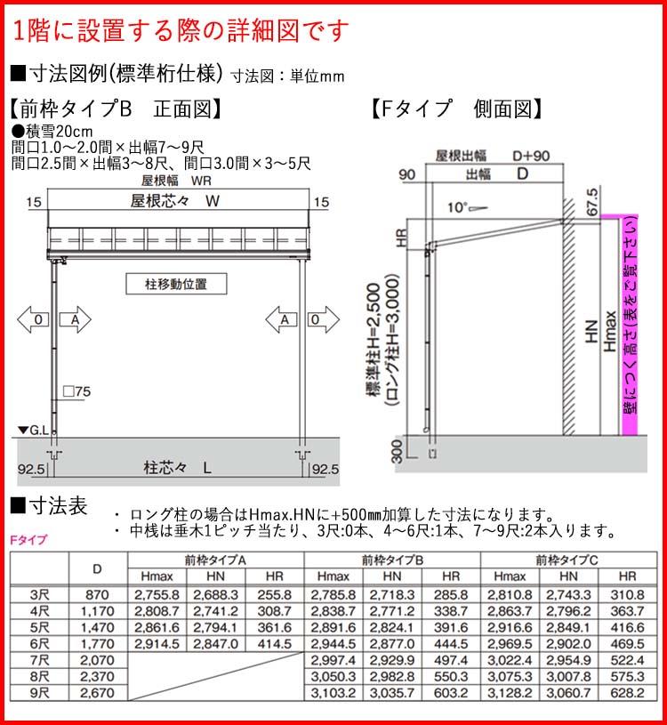 20cm標準桁_寸法3