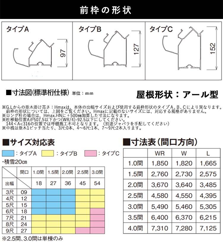 20cm標準桁_寸法1