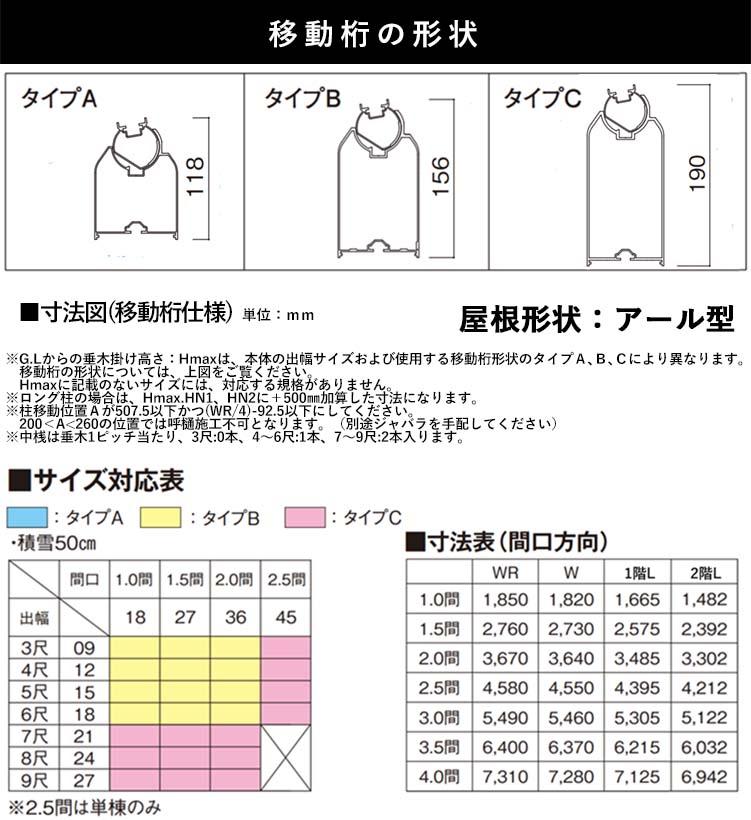 50cm標準桁_寸法1
