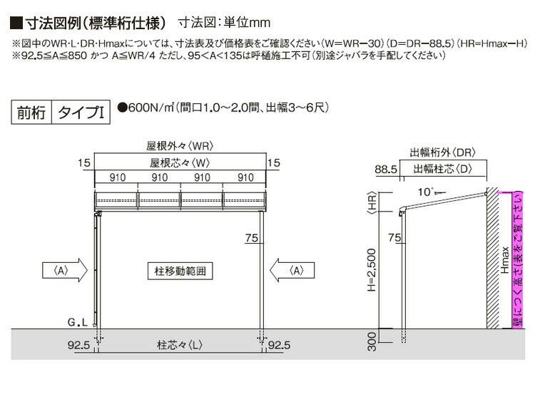 20cm標準桁_寸法2