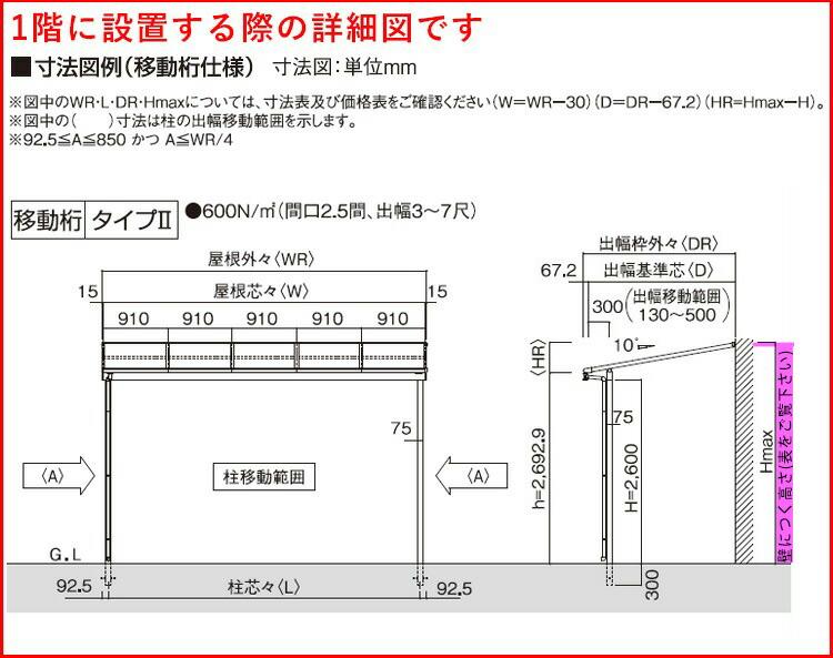 20cm移動桁_寸法2