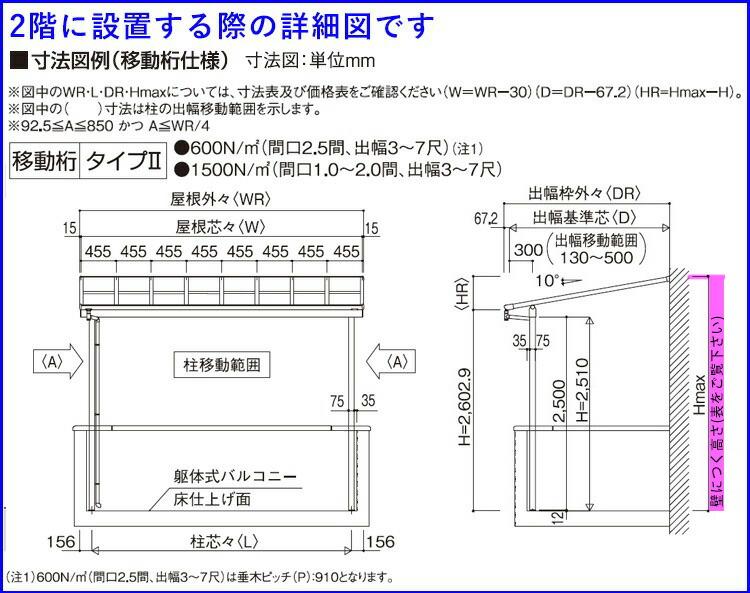 移動桁_2階用寸法図