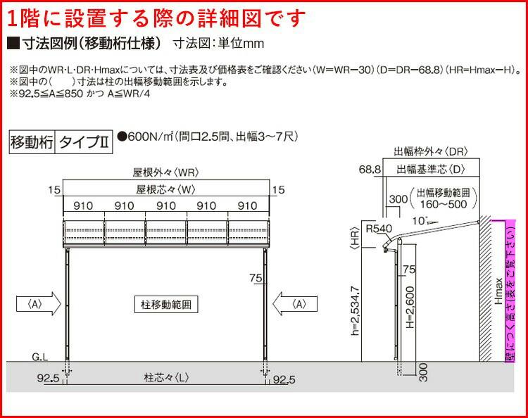 20cm移動桁_寸法3