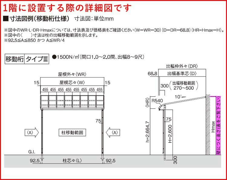 50cm標準桁_寸法2