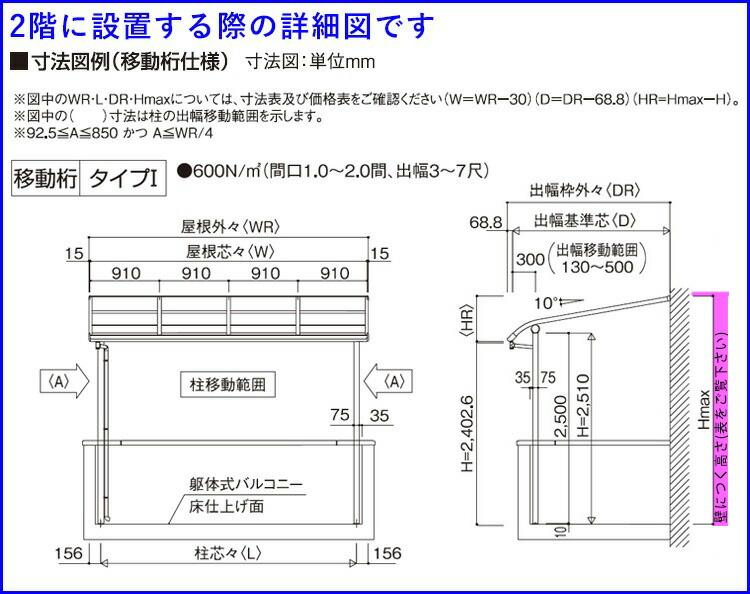 20cm移動桁_寸法3_2階用