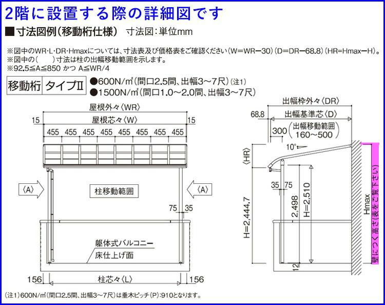50cm標準桁_寸法3