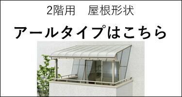 2階用_アール