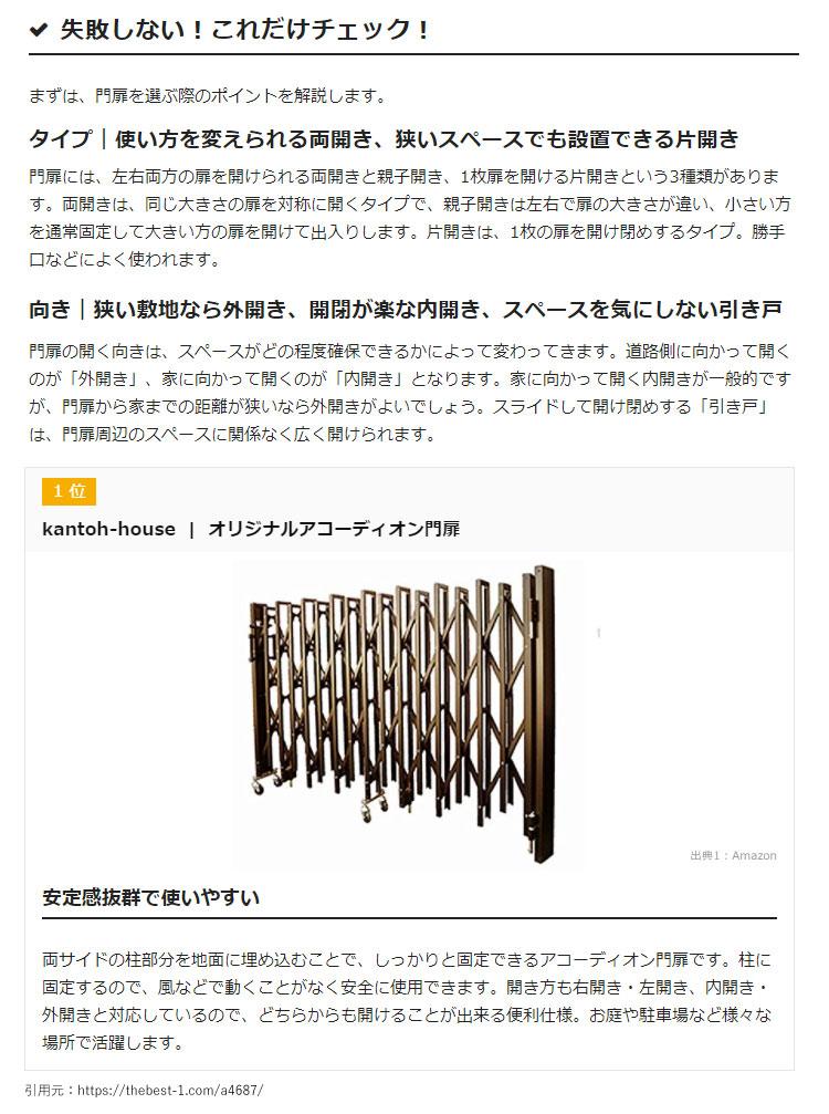 1位 kantoh-house オリジナルアコーディオン門扉