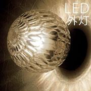 LED外灯