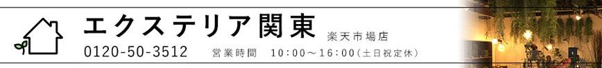 エクステリア関東|ホーム