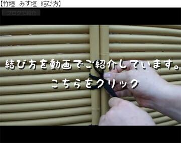竹垣_フェンス みす垣 結び方