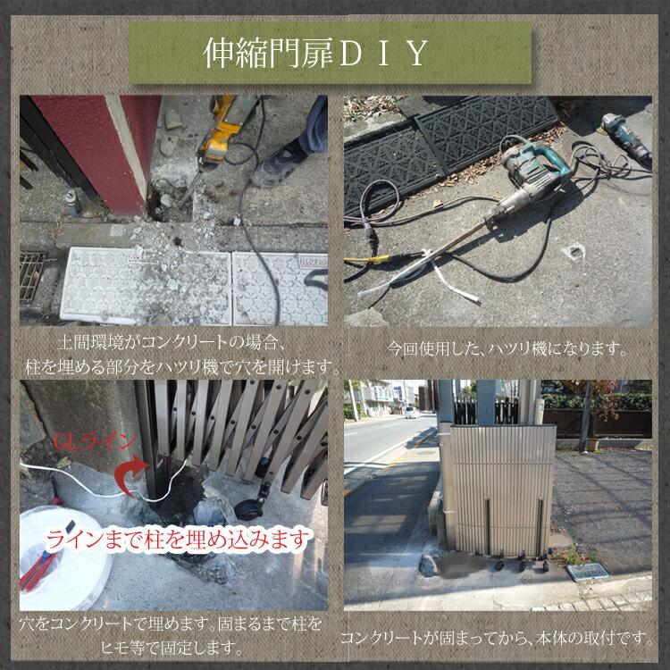 大型伸縮門扉シンプル1型_DIY