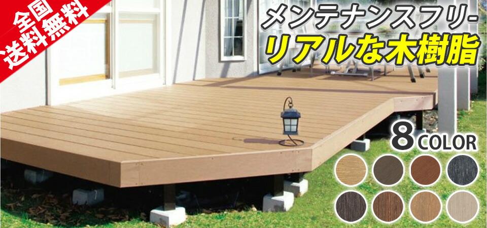 オリジナル人工木ウッドデッキ メンテナンスフリー リアルな木樹脂
