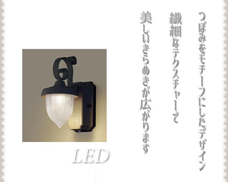 玄関照明_LED_イメージ1
