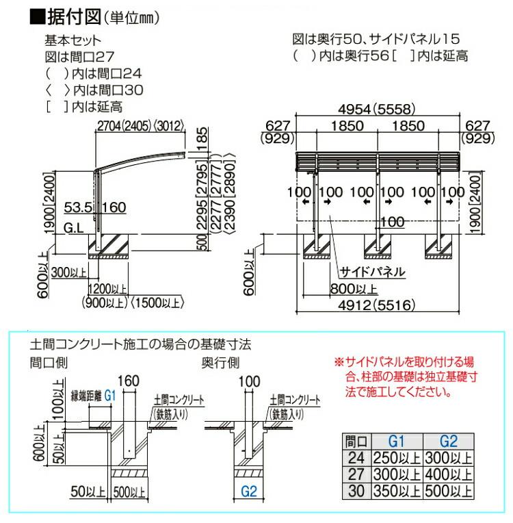 1台用積雪用シンプルカーポート_寸法図