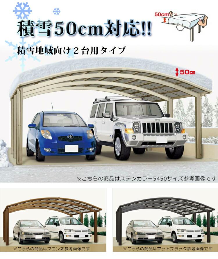 2台用積雪用シンプルカーポート
