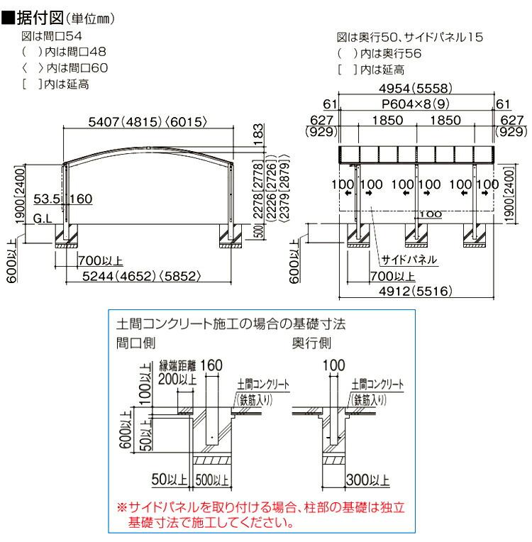 2台用積雪用シンプルカーポート_寸法図