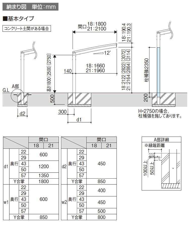 サイクルポート_寸法図01