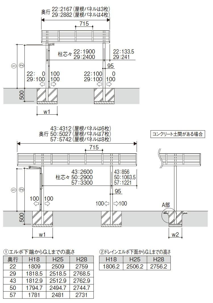 サイクルポート_寸法図02