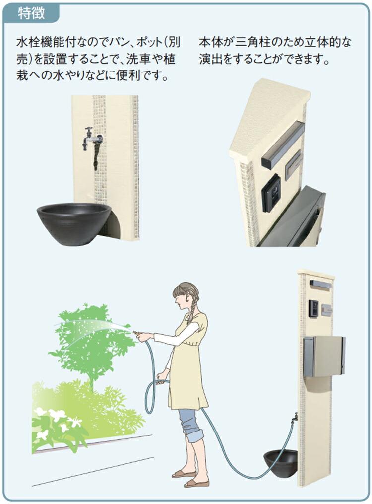 機能門柱水栓機能例