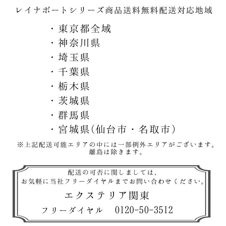 >レイナポートシリーズ商品配送対応地域