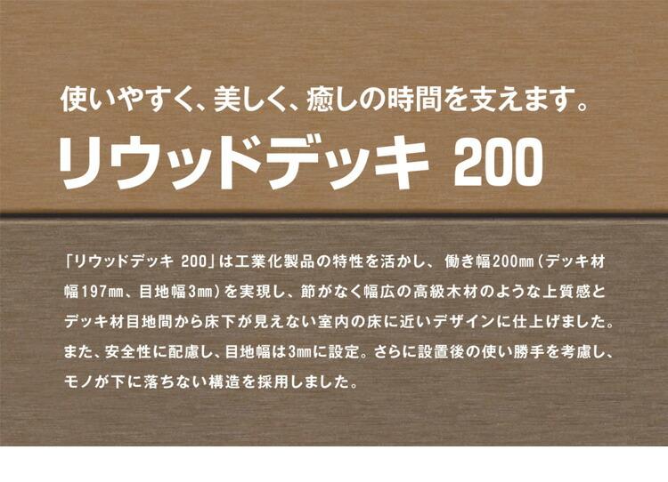 リウッドデッキ200