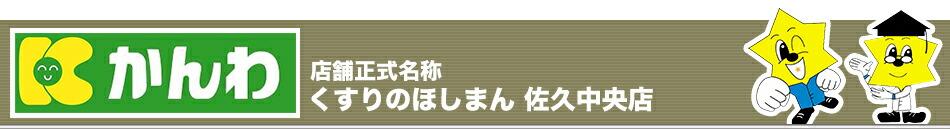 サンクロンの販売【かんわ】