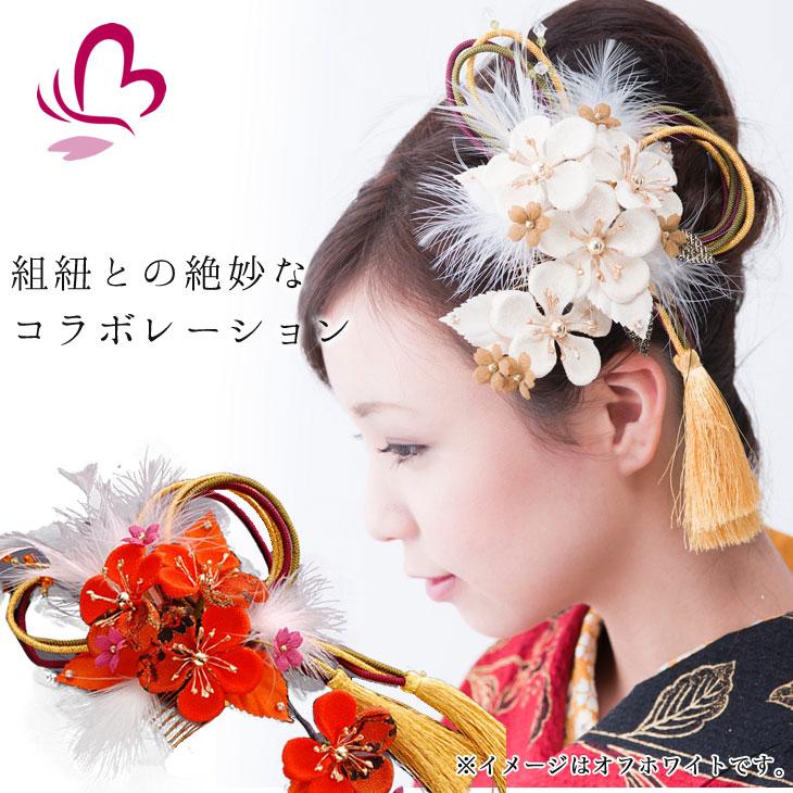 【組紐付き花髪飾り】1344OR