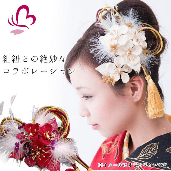 【組紐付き花髪飾り】1344RWI