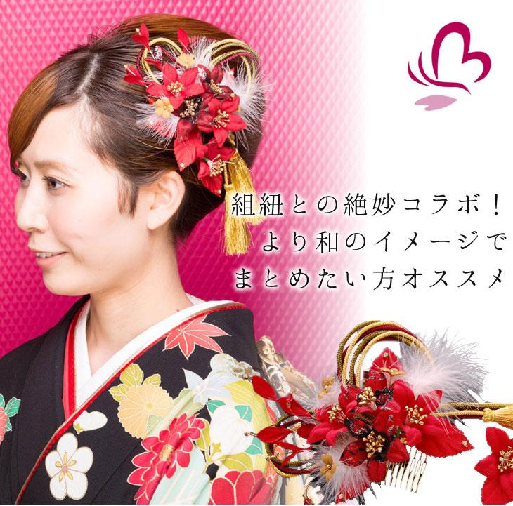 【組紐付き花髪飾り】1345R