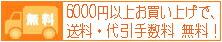 6,000円(税抜5,556円)以上お買い上げで送料・代引手数料無料!