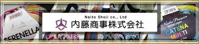 内藤商事 輸入毛糸