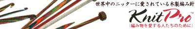 世界中で使われているIndeutsch International社の編み針「ニットプロ」