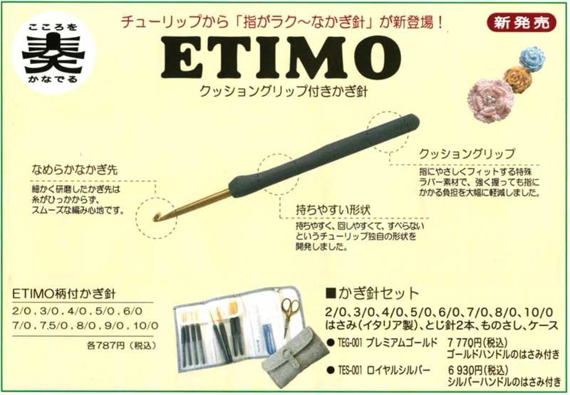 ETIMOクッショングリップ付きかぎ針