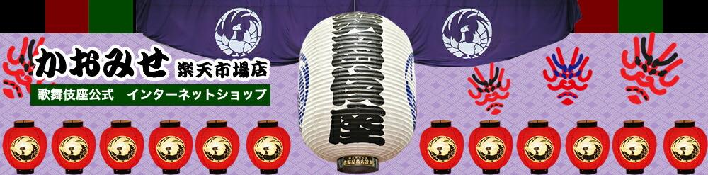 かおみせ 楽天市場店 歌舞伎座公式 インターネットショップ