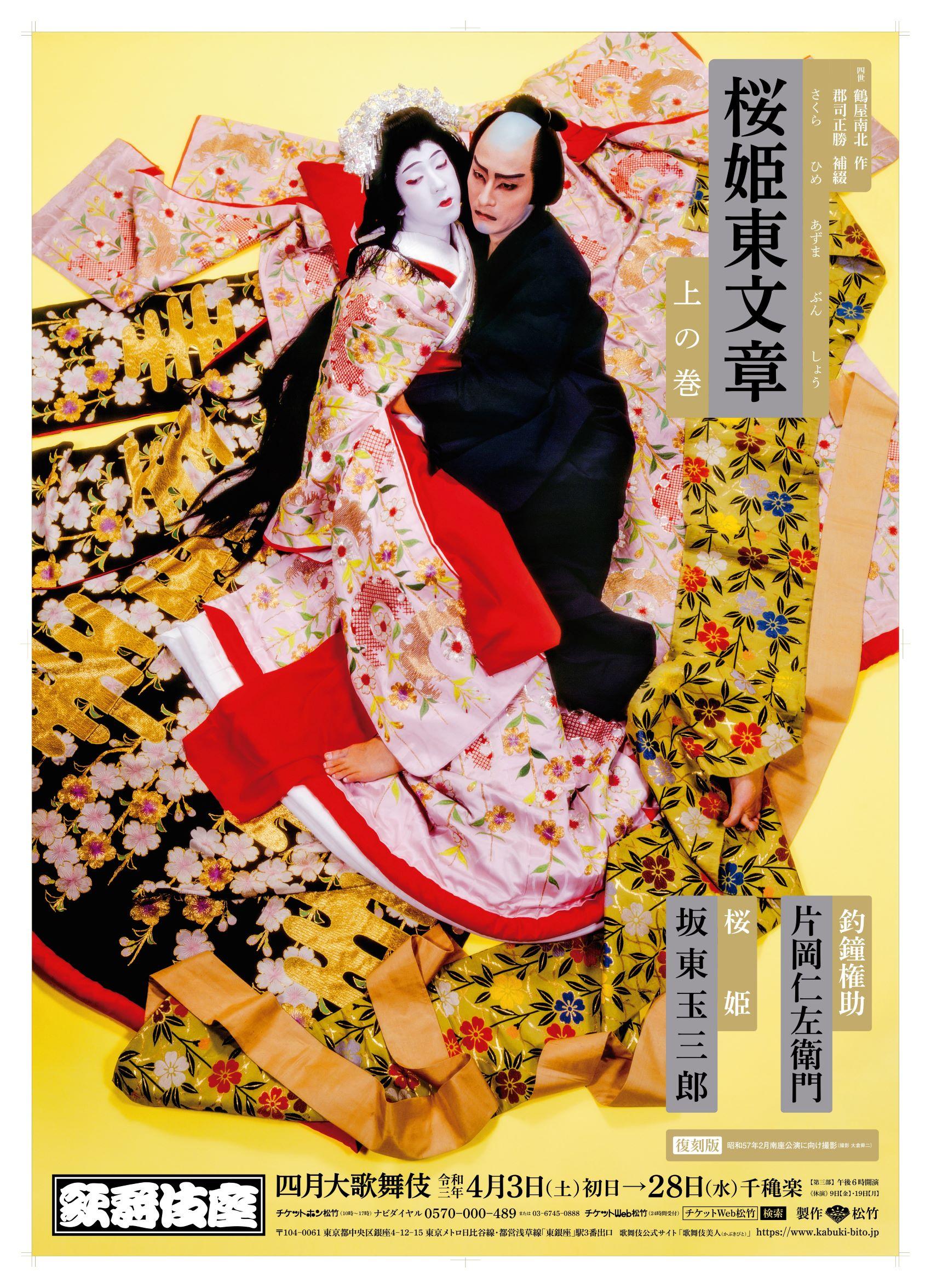 四月大歌舞伎<br>特別ポスター「桜姫東文章」
