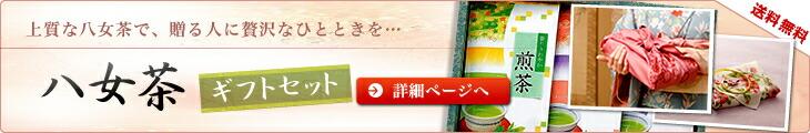 八女茶ギフト詳細ページ